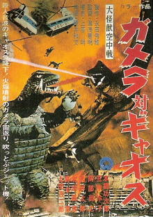 『大怪獣空中戦 ガメラ対ギャオス』(1967)_e0033570_23303152.jpg