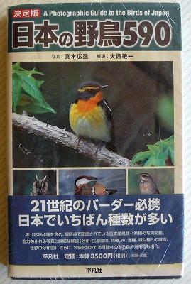 資料・・・「日本の野鳥 590」_d0019074_23112249.jpg