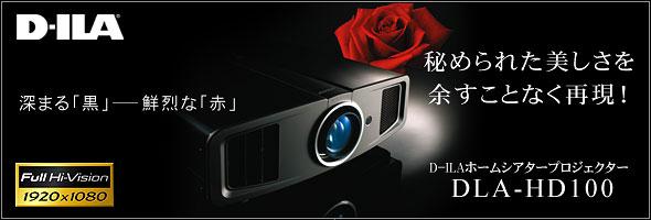 ミニ視聴会開催★ DLA-HD100の魅力に迫る!_c0113001_17595493.jpg