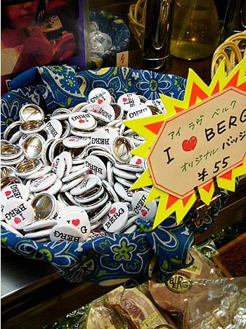 IラブBERG缶バッチ発売!_c0069047_1015571.jpg