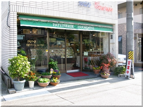 PatisserieCouronne【名古屋・塩釜口】_d0112968_21112286.jpg