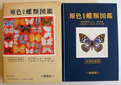 資料・・・「原色日本蝶類図鑑」 保育社 刊_d0019074_157770.jpg