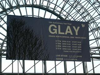 GLAY インテックス大阪 2005/3/17_d0144184_0252087.jpg