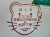 b0055385_18123335.jpg