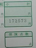 b0043506_13541119.jpg