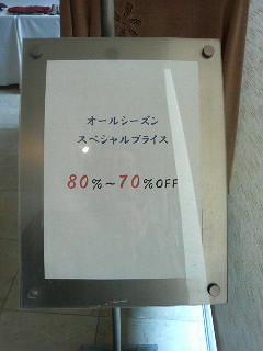 本日より30 %~50% OFF_a0106637_1049304.jpg