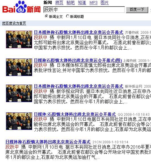 石原慎太郎都知事関連写真 多数の中国サイトに掲載された_d0027795_21373294.jpg
