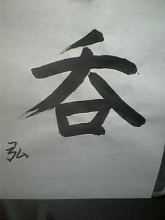 f0135608_16283473.jpg