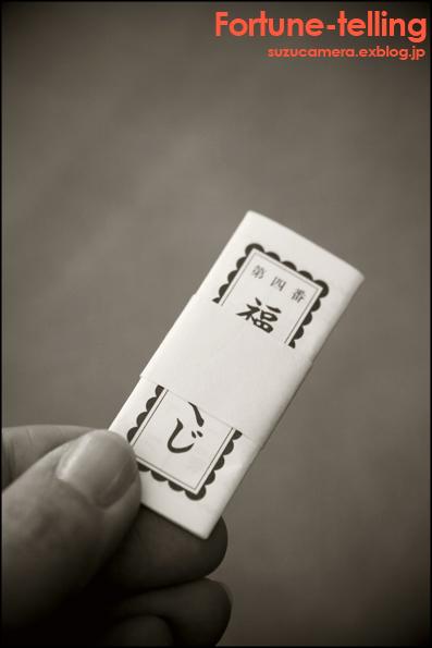おみくじのご利益_f0100215_032817.jpg