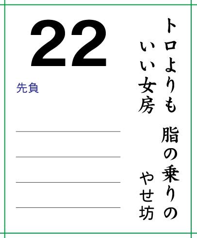 全員が初投稿で366日川柳入選の快挙_f0105218_16301227.jpg