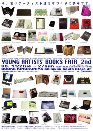 YOUNG ARTISTS\' BOOKS FAIR_2nd_c0096440_035281.jpg