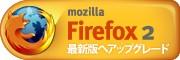 Firefox 2 無料ダウンロード