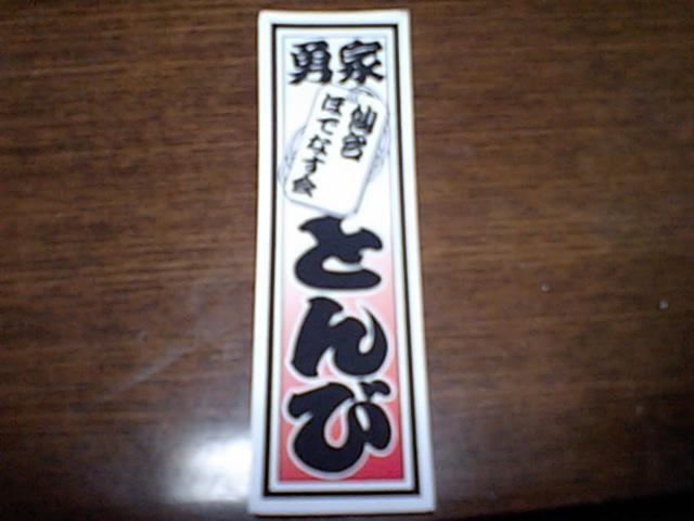 f0031037_1446451.jpg