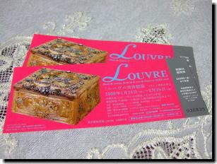ルーヴル美術館展のチケット
