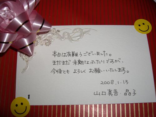 真吾 結婚おめでとう!!_b0119854_22302825.jpg