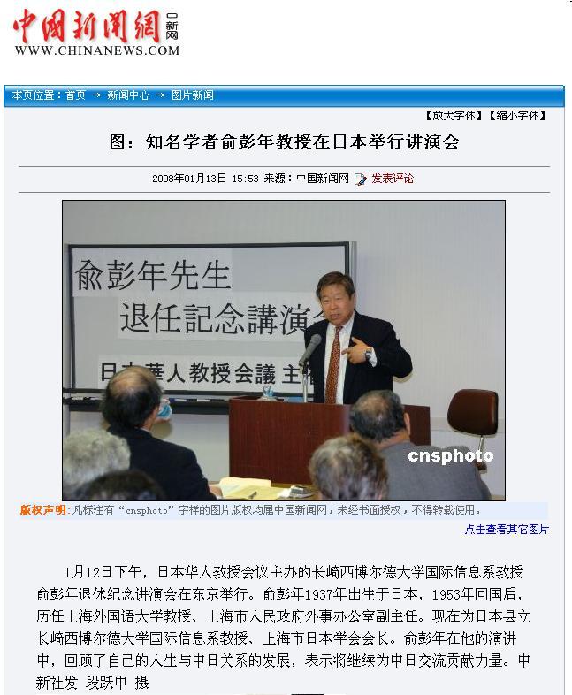 兪彭年先生退任記念講演会写真 中国新聞社より配信_d0027795_216026.jpg