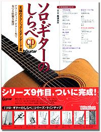 「ソロ・ギターのしらべ」No.9! 至極のクラシック・スタンダード篇_c0137404_1515561.jpg