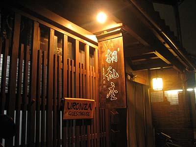 うっとりするよな京町家_e0023517_10172332.jpg