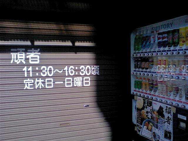 f0040525_201034.jpg