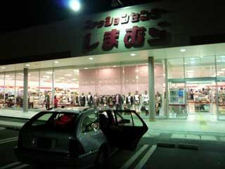 「しまむら」巡りで赤パン大量買い占め_b0054727_836756.jpg