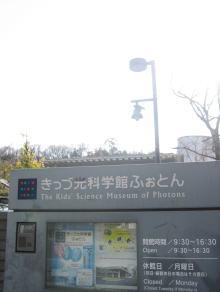 きっづ光科学館ふぉとん_c0113733_22495864.jpg