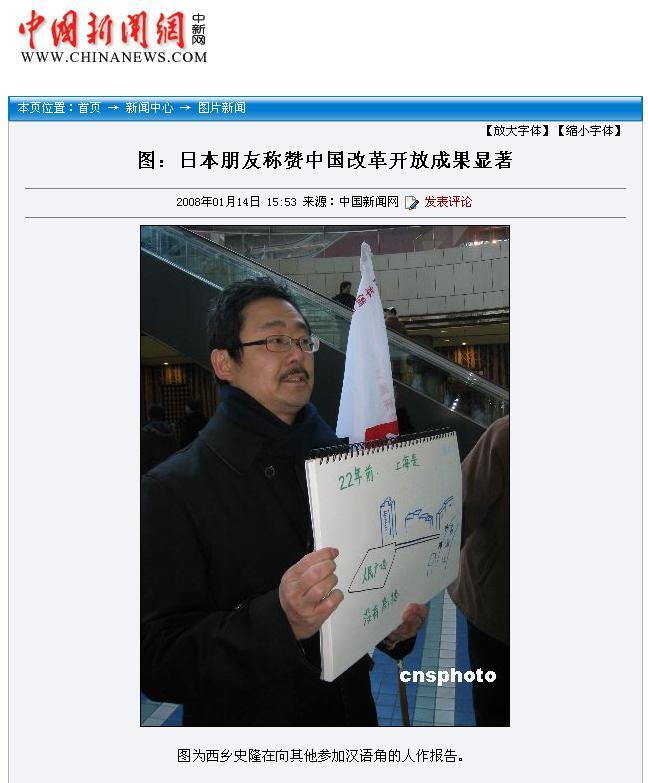 第22回星期日漢語角の写真2枚 中国新聞社より配信された_d0027795_19381960.jpg