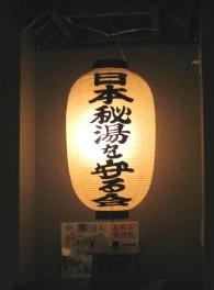 温泉の旅 2日目_c0090236_2242233.jpg
