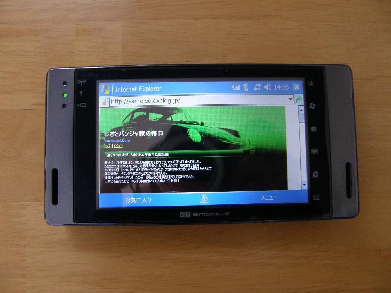 モバイル乗換え_f0128542_15135697.jpg