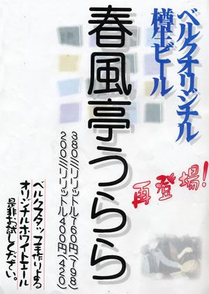 準レギュラー★ベルクオリジナル樽生★春風亭うらら登場!_c0069047_1626055.jpg
