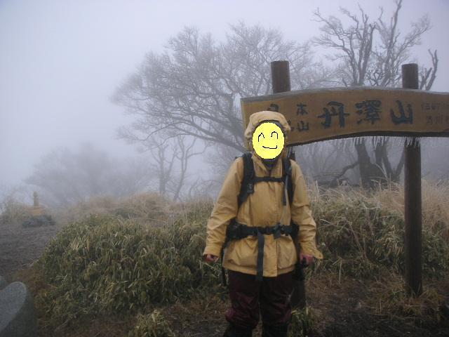 丹沢山稜 山歩記(やまあるき) 1日目_f0110366_183450.jpg