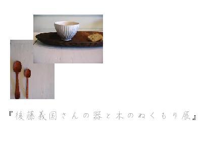d0099769_20225723.jpg