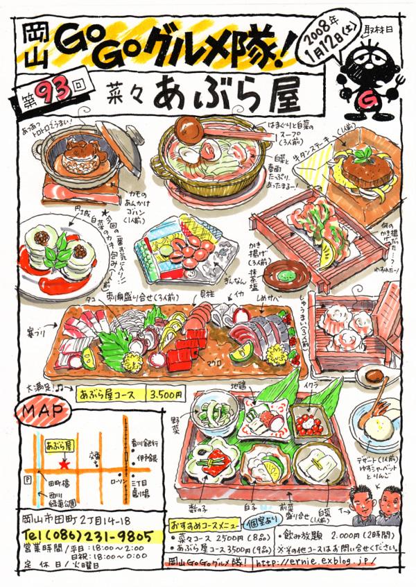菜々 あぶら屋_d0118987_9304814.jpg