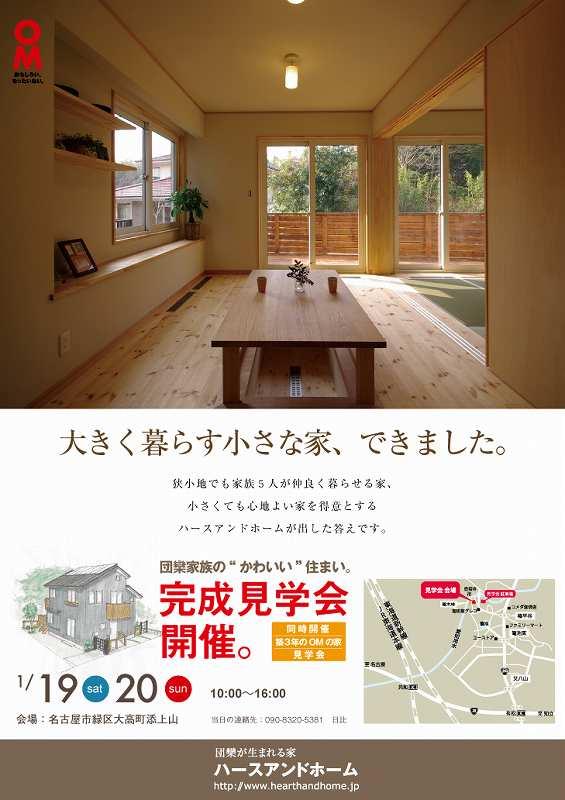 「大高町の家」 完成見学会 ご案内_f0059988_1929250.jpg