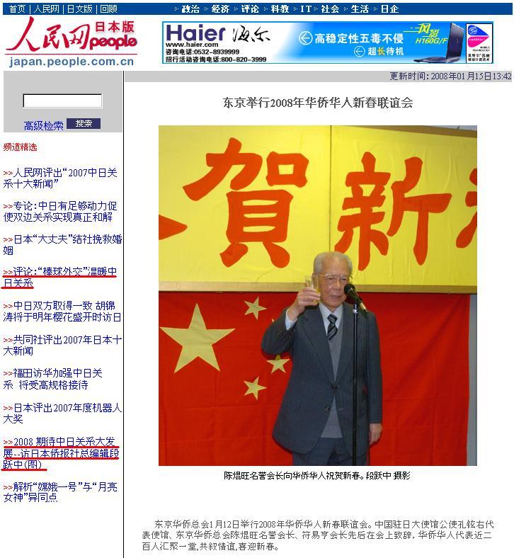 東京華僑総会新年会写真2枚 人民網日本版に掲載された_d0027795_1743365.jpg
