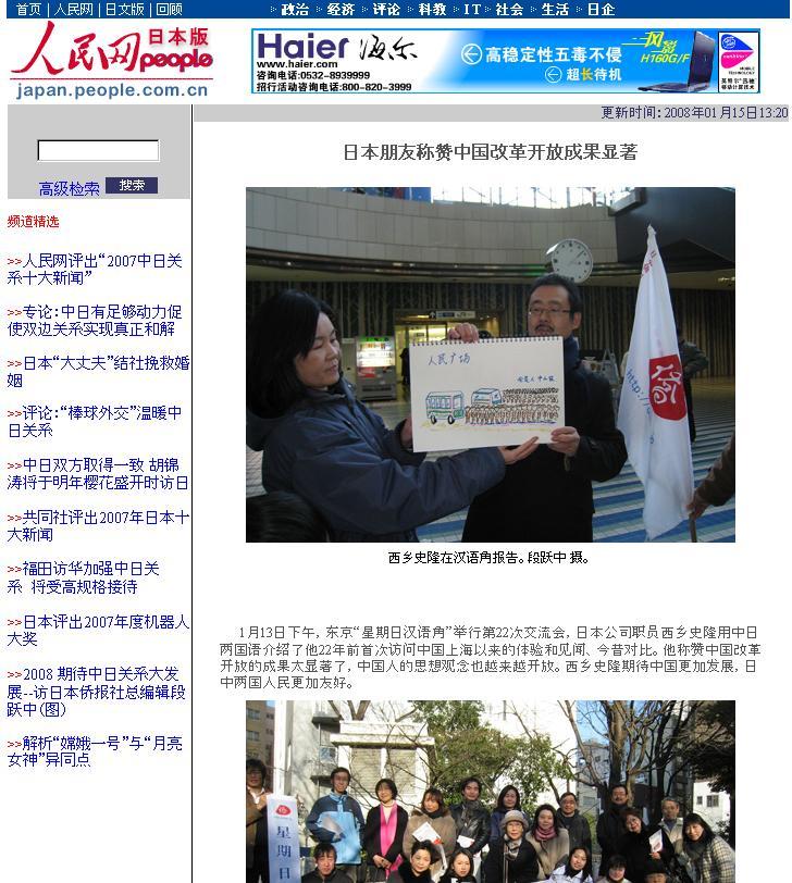 第22回星期日漢語角の写真2枚 人民網日本版に掲載された_d0027795_17464675.jpg