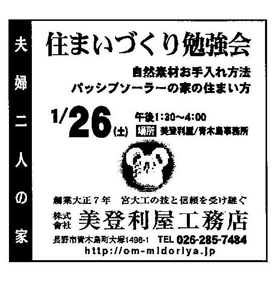 勉強会のお知らせ_f0117498_14383651.jpg