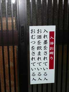 姫路 かさがた温泉 せせらぎの湯_b0054727_1343415.jpg
