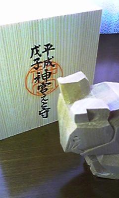 お伊勢さん_c0127428_14484827.jpg