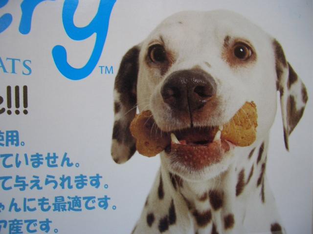 新商品 デリボーンクッキー!でもちょっとガッカリ。_f0098338_15394581.jpg