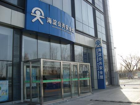 北京市海淀区公共安全馆(地震展区)_f0056261_20233420.jpg