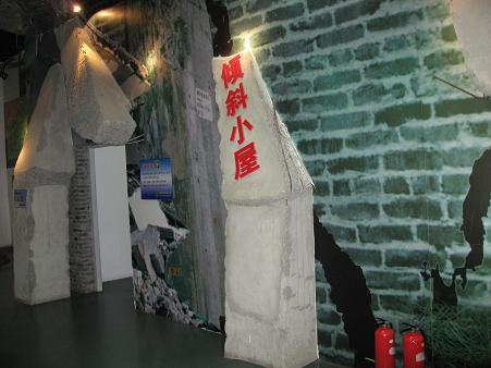 北京市海淀区公共安全馆(地震展区)_f0056261_20261177.jpg