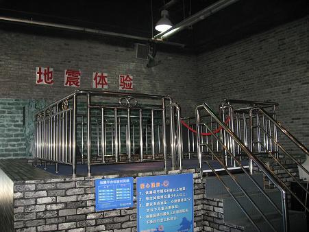 北京市海淀区公共安全馆(地震展区)_f0056261_2032412.jpg