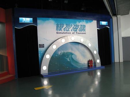 北京市海淀区公共安全馆(地震展区)_f0056261_20335087.jpg