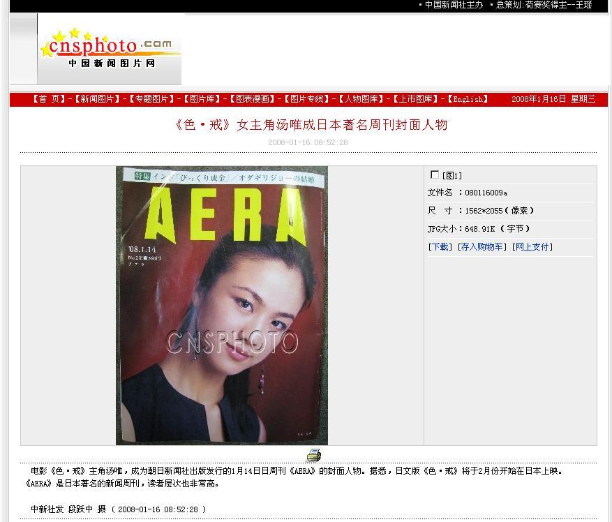 中国人女優湯唯さん アエラ表紙人物になった写真 中国新聞社より配信_d0027795_107219.jpg