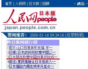 第22回星期日漢語角の写真  人民網日本版アクセス3位に_d0027795_11303562.jpg