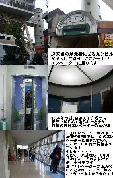 新世界の通天閣_a0084343_14301558.jpg