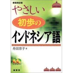 インドネシア語の勉強会 ふしみの芽_a0095675_13332848.jpg