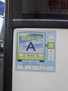 京王高速バス2_e0013178_025169.jpg