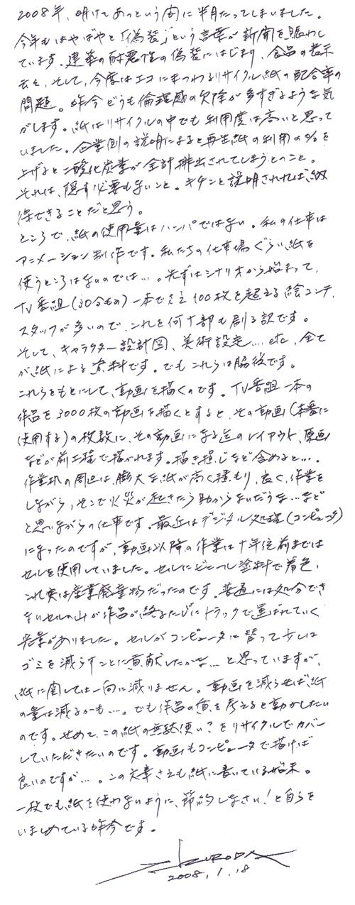 2008年のMOTTAINAI/文・黒田昌郎_a0083222_1613635.jpg