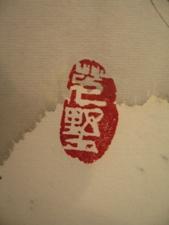 477) アートスペース201 「書と絵の五人展ー堤艽野・個展」・書 終了・1月10日(木)~1月15日(火)_f0126829_11243959.jpg